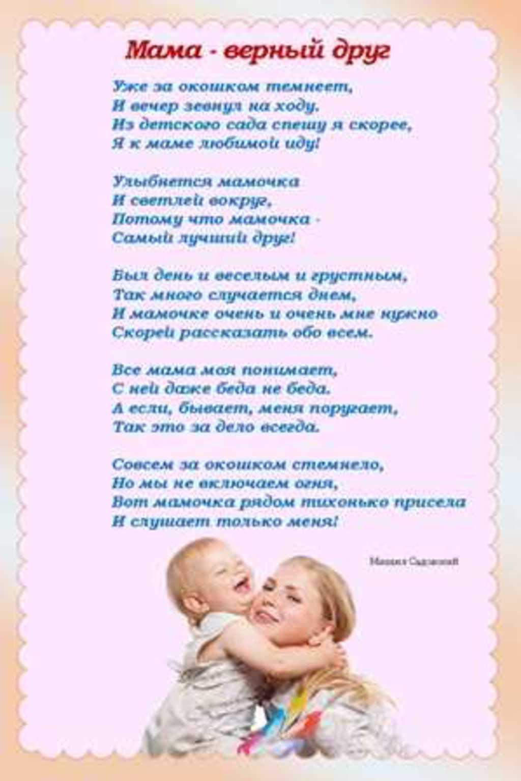 Короткие поздравления с днем рождения маме - Поздравок 56