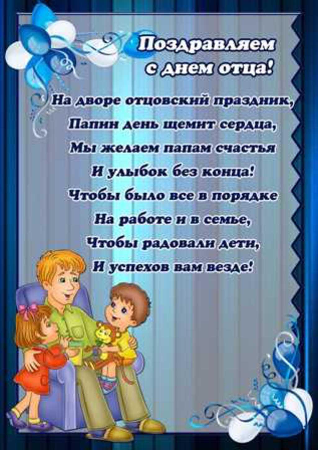 http://mdou45nsk.rusedu.net/gallery/531/den_otca_A4.jpg