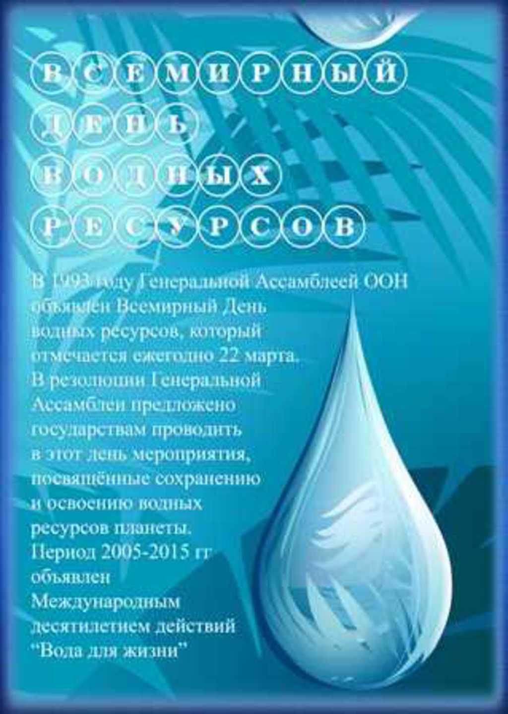 Поздравления от водяного 77